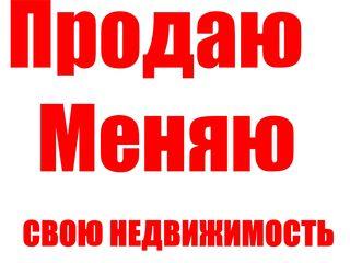 Меняю магазин в Молдове на недвижимость России или Крыма