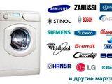 Ремонт стиральных машин  на дому и до поздна!!