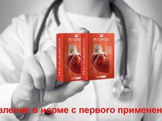 Отзывы о Кардисен - препарат против гипертонии | Обзор ...