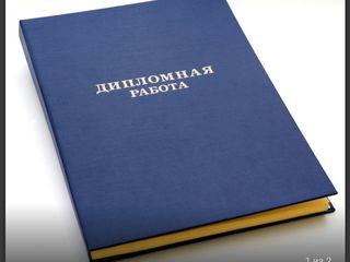 Мастерат, диплом, отчёт по практике, экономические дисциплины