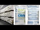 Соль таблетированная для умегчения и фильтрации воды