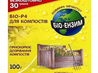 Биопрепараты Биогранулы для компостов