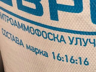 Нитроаммофоска (Азофоска) - NPK 16:16:16 (Россия) Доставка бесплатная