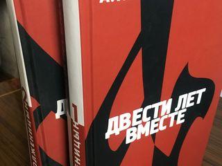 Два тома - 50 лей