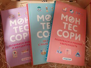 Cărți Montessori. Книги Монтессори.