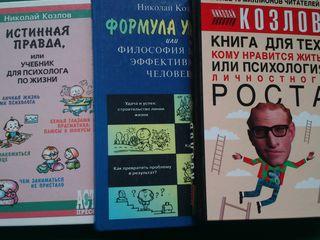 Николай Козлов--книга для тех кому нравится жить