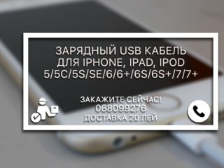 USB Кабель для iPhone 5/5S/SE/6/6S/7, iPad 4/Air/Pro + доставка!