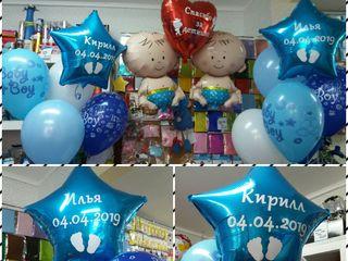 Baloane cu heliu 24/24  magazin