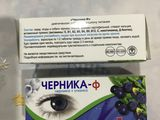 Кто пользуется компьютером таблетки натуральные без химии для глаз