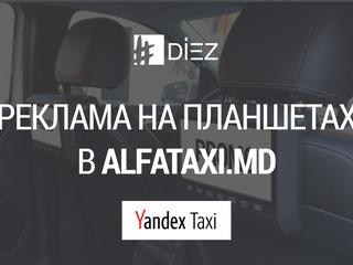 Реклама в такси на видео мониторах
