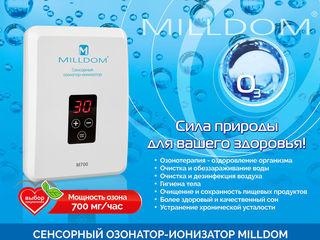 Сенсорный озонатор-ионизатор Milldom. Самый мощный - выход озона - 700 мг/час!