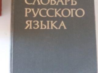 словари книги вов классики международная политика СССР