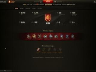 World of tanks cu ob260