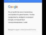 Снимаю блокировку Google