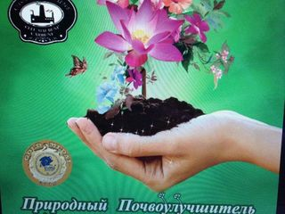 Для цветов, теплиц, садов, виноградников, дач. Био - Почвоулучшитель.