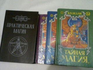 книги тайная магия 3 тома, практическая магия