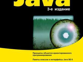 Самоучитель Java (3-е издание) - Ильдар Хабибуллин