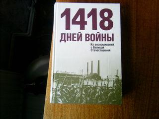 1418 дней войны,Москва 1990 год издания