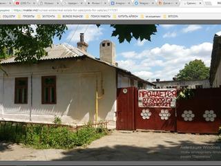 Срочно продается участок с домом.