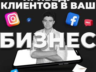 Реклама в Facebook/Instagram