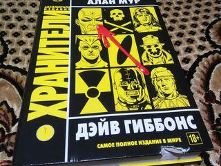 Хранители: Абсолютное издание / Watchmen: Absolute Edition