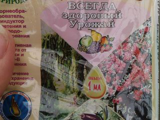 vind biopreparat in fiole TIRKON rusesc