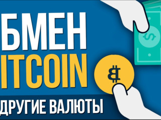 Продажа и обналичивание Bitcoin