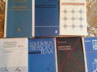 Книги по физике полупроводников и твердого тела, словарь англо-рус. по квантовой электронике.