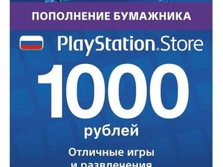 Карты пополнения PlayStation(Psstore,Psplus).Xbox one(Оплата Xbox Live)Подписки:Gold,Access,GamePass