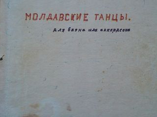 Молдавские танцы : Для баяна или аккордеона