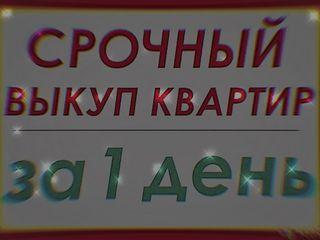 СРОЧНЫЙ ВЫКУП КВАРТИР ЗА 1 ДЕНЬ !!!