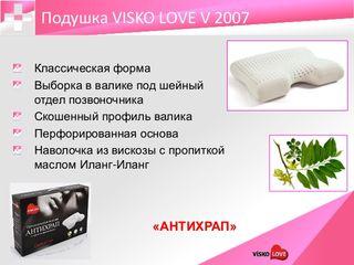 Ортопедические подушки с эффектом памяти.