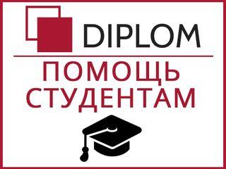 Дипломные, курсовые, контрольные работы, рефераты, отчеты по практике