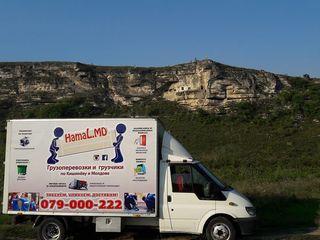 Грузовое такси  (перевозка грузов и грузчики) - вывоз мусора