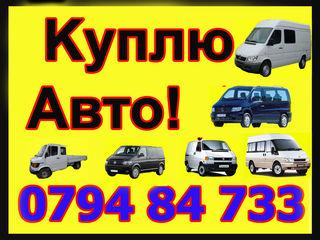 Cumpar auto de  vinzare  urgenta! куплю любые авто срочной продажи!