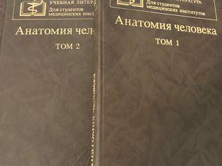 Книги Медицина Medicina Учебники 3