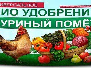 С любовью к огороду, удобрение (куриный)