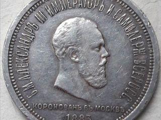 Рубль 1883г. Александр III