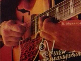 """Книга """"Учись аккомпанировать на гитаре"""" новая, автор В. Манилов"""