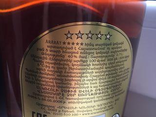 Ararat - из Армении