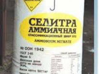 Nitrat de amoniu ,аммиачная селитра. россия