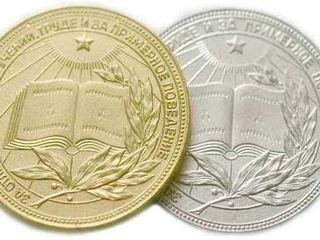 Куплю монеты, ордена, школьные медали СССР. Cumpar monede, ordine, medalii scolare sovietice.