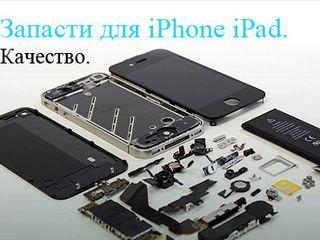 Запчасти на все iPhone, iPad, iPod, Nokia...