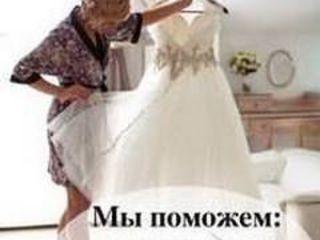 Reparaţia, curățarea, călcarea şi renovarea - rochiilor de mireasă şi de seară.