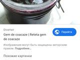 dulciata din coacaza borcane de 1 litru