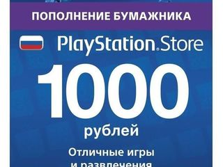 Карты пополнения PlayStation(Store,Plus,Ac.).Xbox one(Оплата Xbox Live)Подписки:Gold,Access,ultimate