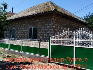 Продам дом , г.Чадыр-Лунге по ул. Карла-Маркса 46, тел. Для справок
