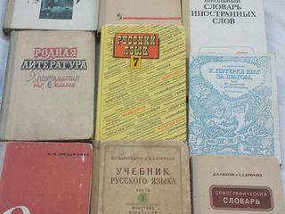 Книги тесты по вождению учебники словари спорт шахматы художественная литература детские книги