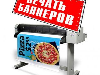 Аренда билбордов 3*6 м. Печать на баннерах. Дизайн. Быстро! Не дорого!