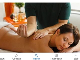 Общий массаж!  general massage!